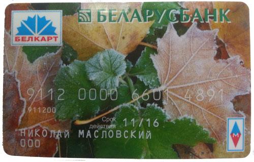 Зарплатная пластиковая карта